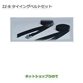 純正部品三菱 デリカD:5タイイングベルトセット純正品番 MZ535918※【CV1W CV2W CV4W CV5W】22-8