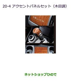 純正部品三菱 デリカD:5アクセントパネルセット(木目調)純正品番 MZ527530※【CV1W CV2W CV4W CV5W】20-4