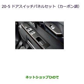 純正部品三菱 デリカD:5ドアスイッチパネルセット(カーボン調)純正品番 MZ527534※【CV1W CV2W CV4W CV5W】20-5