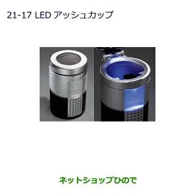 純正部品三菱 デリカD:5LEDアッシュカップ純正品番 MZ520635※【CV1W CV2W CV4W CV5W】21-17