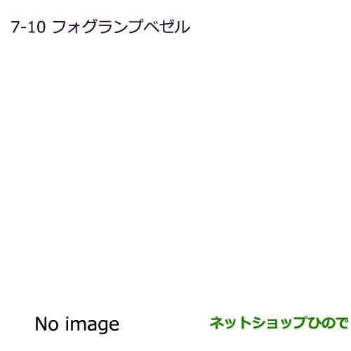 【純正部品】三菱 デリカD:5フォグランプベゼル(1個)純正品番【6400A583HA】※【CV1W CV2W CV4W CV5W】7-10