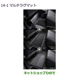 純正部品三菱 デリカD:5マルチラグマット純正品番 MZ511939【CV1W】14-1※