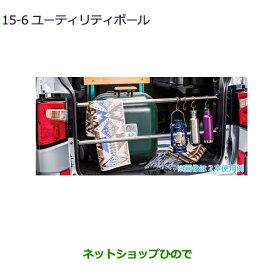 純正部品三菱 デリカD:5ユーティリティポール(1本)純正品番 MZ521880【CV1W】15-6※
