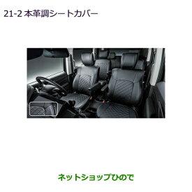 純正部品三菱 デリカD:5本革調シートカバー 8人乗り用純正品番 MZ501780【CV1W】21-2※
