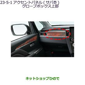 ◯純正部品三菱 デリカD:5アクセントパネル(サバ杢)グローブボックス上部純正品番 MZ527611【CV1W】23-5-1※