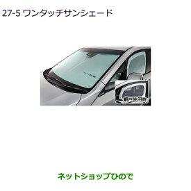 純正部品三菱 デリカD:5ワンタッチサンシェード純正品番 MZ518088【CV1W】27-5※