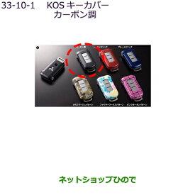 純正部品三菱 デリカD:5KOSキーカバー カーボン調純正品番 MZ626035【CV1W】33-10-1※