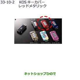 純正部品三菱 デリカD:5KOSキーカバー レッドメタリック純正品番 MZ626036【CV1W】33-10-2※