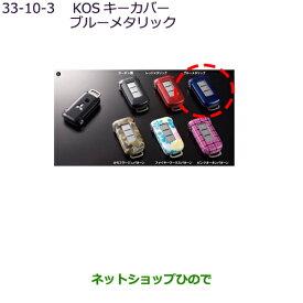 純正部品三菱 デリカD:5KOSキーカバー ブルーメタリック純正品番 MZ626037【CV1W】33-10-3※