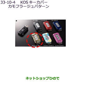 純正部品三菱 デリカD:5KOSキーカバー カモフラージュパターン純正品番 MZ626041【CV1W】33-10-4※