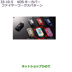 純正部品三菱 デリカD:5KOSキーカバー ファイヤーワークスパターン純正品番 MZ626042【CV1W】33-10-5※
