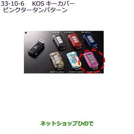 純正部品三菱 デリカD:5KOSキーカバー ピンクタータンパターン純正品番 MZ626043【CV1W】33-10-6※