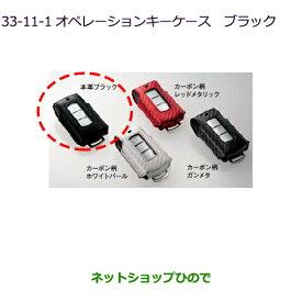 純正部品三菱 デリカD:5オペレーションキーケース 本革ブラック純正品番 MZ626031【CV1W】33-11-1※