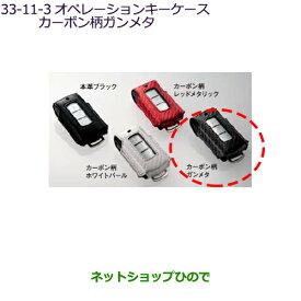 純正部品三菱 デリカD:5オペレーションキーケース カーボン柄ガンメタ純正品番 MZ626052【CV1W】33-11-3※