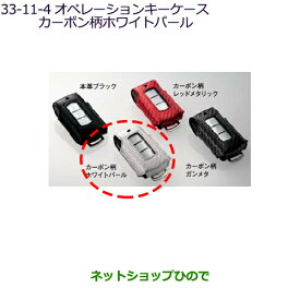 純正部品三菱 デリカD:5オペレーションキーケース カーボン柄ホワイトパール純正品番 MZ626053【CV1W】33-11-4※