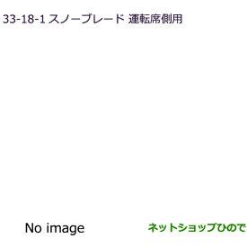 ◯純正部品三菱 デリカD:5スノーブレード(運転席側用)純正品番 MZ603871【CV1W】33-18-1※