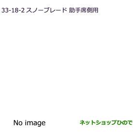 純正部品三菱 デリカD:5スノーブレード(助手席側用)純正品番 MZ603864【CV1W】33-18-2※