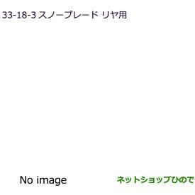 純正部品三菱 デリカD:5スノーブレード(リヤ用)純正品番 MZ568253【CV1W】33-18-3※