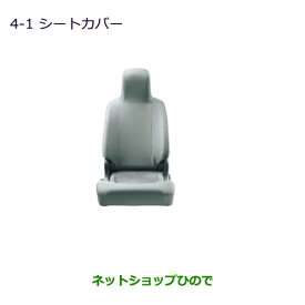 純正部品三菱 デリカ D:3 デリカ バンシートカバー デリカバン用 GXの後席シートベルト付車用純正品番 MZ501776※【BM20 BVM20】4-1