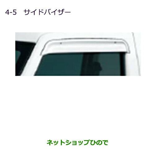 【純正部品】三菱 MINICAB ミーブサイドバイザー(左右セット)純正品番【MZ562797】【U67V U68T U68V】※4-5