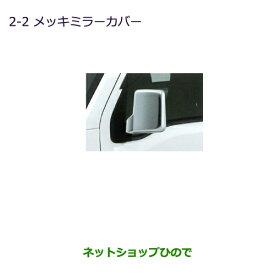 純正部品三菱 ミニキャブ バンメッキミラーカバー純正品番 MZ569777【DS17V】※2-2