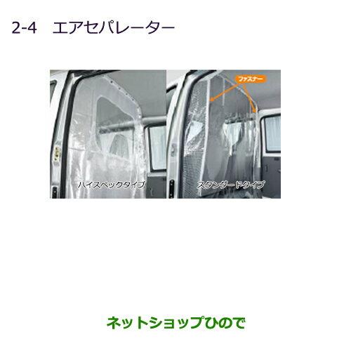 【純正部品】三菱 MINICAB ミーブエアセパレーター(スタンダードタイプ)[ハイルーフ車用]純正品番【MZ516407】【U67V U68T U68V】※2-4