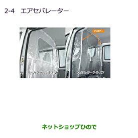 大型送料加算商品 純正部品三菱 MINICAB ミーブエアセパレーター(ハイスペックタイプ)[標準ルーフ車用]純正品番 MZ516446【U67V U68T U68V】※2-4