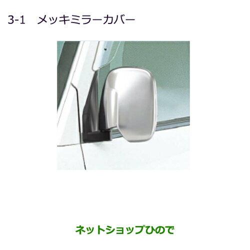 【純正部品】三菱 MINICAB ミーブメッキミラーカバー純正品番【MZ569726】【U67V U68T U68V】※3-1