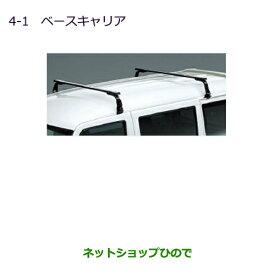 【純正部品】三菱 MINICAB ミーブベースキャリア純正品番【MZ532098】【U67V U68T U68V】※4-1