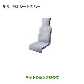 純正部品三菱 MINICAB ミーブ撥水シートカバー純正品番 MZ504991【U67V U68T U68V】※5-5