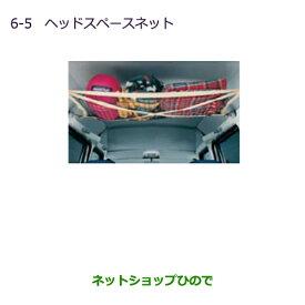 ◯純正部品三菱 MINICAB ミーブヘッドスペースネット純正品番 MZ521678【U67V U68T U68V】※6-5