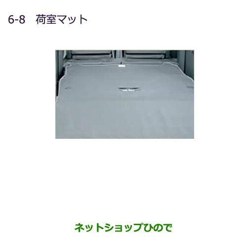 【純正部品】三菱 MINICAB ミーブ荷室マット純正品番【MZ514255】【U67V U68T U68V】※6-8