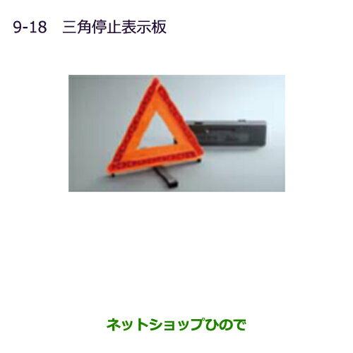 【純正部品】三菱 MINICAB ミーブ三角停止表示板純正品番【MZ611103】【U67V U68T U68V】※9-18