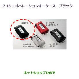 純正部品三菱 エクリプスクロスオペレーションキーケース純正品番 MZ626031【DBA-GK1W】17-15-1※
