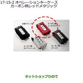純正部品三菱 エクリプスクロスオペレーションキーケース カーボン柄レッドメタリック純正品番 MZ626051【DBA-GK1W】17-15-2※