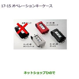 純正部品三菱 エクリプスクロスオペレーションキーケース純正品番 MZ626051 MZ626052 MZ626053【DBA-GK1W】17-15-2※