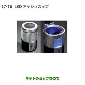純正部品三菱 エクリプスクロスLEDアッシュカップ純正品番 MZ520635※【DBA-GK1W】17-16