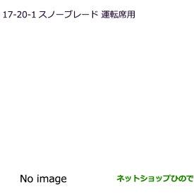 ◯純正部品三菱 エクリプスクロススノーブレード純正品番 MZ603868【DBA-GK1W】17-20-1※