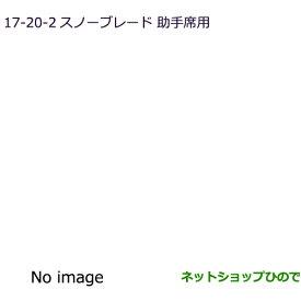 ◯純正部品三菱 エクリプスクロススノーブレード純正品番 MZ603860【DBA-GK1W】17-20-2
