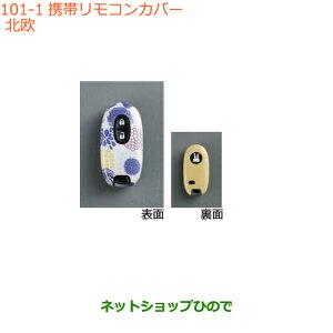 純正部品スズキ ラパン携帯リモコンカバー 北欧純正品番 99000-99013-838【HE33S】※101