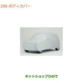◯純正部品スズキ ラパンボディカバー純正品番 99000-990J5-B27【HE33S】※296