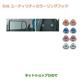 【純正部品】スズキ ハスラーユーティリティカラーリングフック ブルー純正品番【99000-99034-D83】【MR31S】※016