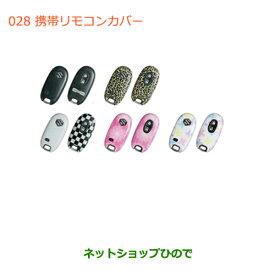 純正部品スズキ ハスラー携帯リモコンカバー クローバー純正品番 99000-99013-801※【MR31S】028