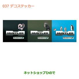 【純正部品】スズキ ハスラーデコステッカー ペンギン(ファミリー)純正品番【99000-990EJ-DS3】【MR31S】※037
