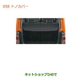 大型送料加算商品 純正部品スズキ ハスラートノカバー純正品番 99000-990J5-T27【MR31S】※058
