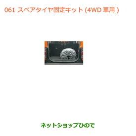 純正部品スズキ ハスラースペアタイヤ固定キット(4WD用)純正品番 99000-99071-SU3【MR31S】※060