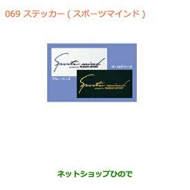 純正部品スズキ ハスラーステッカー(スポーツマインド)ゴールドベース純正品番 99000-99036-A18【MR31S】※069
