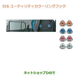 純正部品スズキ ハスラーユーティリティカラーリングフック 2個セット オレンジ純正品番 99000-99034-D81【MR31S】※016