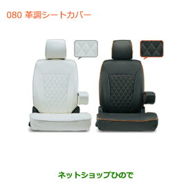 純正部品スズキ ハスラー革調シートカバー タイプ2 ホワイト純正品番 99000-990J5-T10【MR31S】※080
