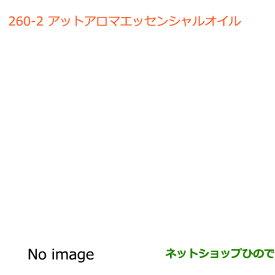 純正部品スズキ ハスラーアットアロマエッセンシャルオイル オレンジ純正品番 99000-99055-B1A※【MR31S】260